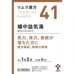 【第2類医薬品】ツムラ漢方補中益気湯エキス顆粒 1.875g×10包